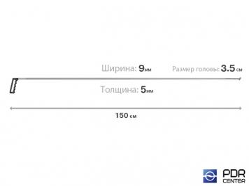 Фото Конусный крючок (длина 150 см, толщина 5 мм, ширина 9 мм, размер головки 3,5 см)