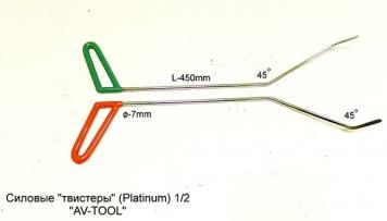 Фото Силовые твистеры Platinum 1/2 Длина 50 см, длина первого загиба 14 см, угол загиба 25º Длина второго загиба 5 см 45º. Ø7 мм.