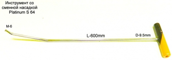 Фото Рlatinum S 64 Длина 60 см. Длина первого загиба 10 см. угол загиба 15°. длина второго загиба 3 см. угол загиба 45°. Ø9 мм.