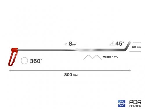 Крюк для сложного доступа (Ø 8 мм, длина 840 мм)