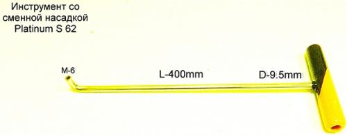 Рlatinum S 62 Длина 45 см. Длина загиба 3 см. Угол загиба 90°. Ø9 мм.