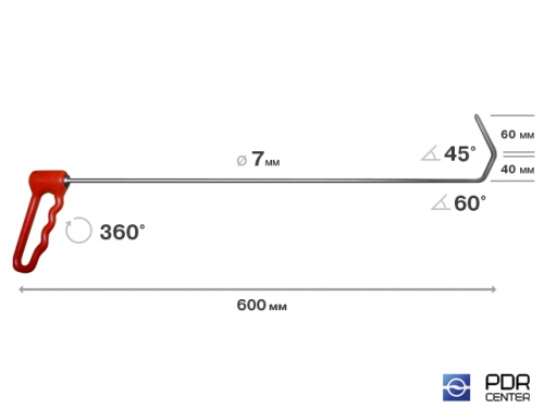 Крючок с поворотной ручкой (КЛЮВ) (Ø 7 мм, длина 635 мм)