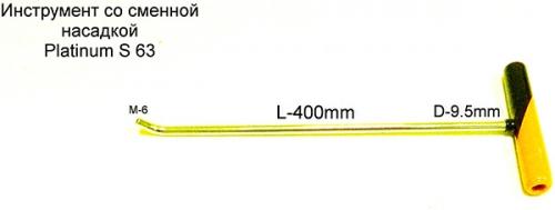 Рlatinum S 63 Длина 45 см. Длина загиба 3 см. Угол загиба 45°. Ø9 мм.