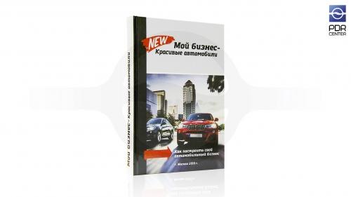 Книга «Мой бизнес – красивые автомобили» Часть 1